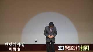 가수 이종성 만년의사랑 (2013 한국트로트클럽 송년무대 '13.12.12 강동구민회관)