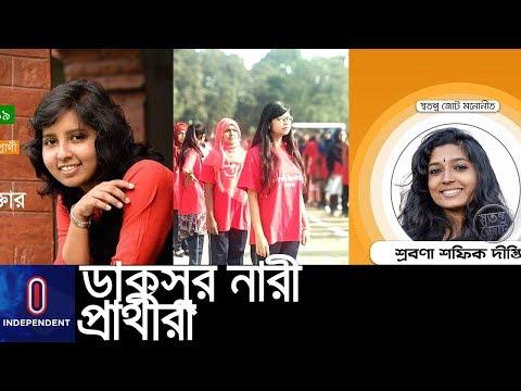 ছাত্রী হলে ডাকসু নির্বাচনের প্রার্থীরা || DUCSU Dhaka University