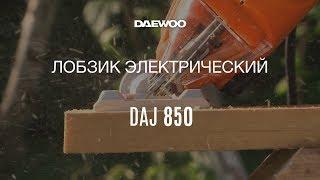 Лобзик Daewoo DAJ 850 |, Сборка, Выпиливание[Power Products Russia]. Какой Купить Электролобзик