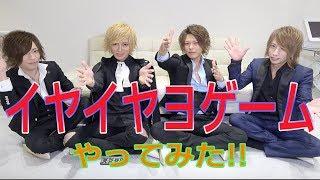 【挑戦】イヤイヤヨゲームやってみたら禁断の領域に・・?! |さらぎょぴチャンネル【第38回】 thumbnail
