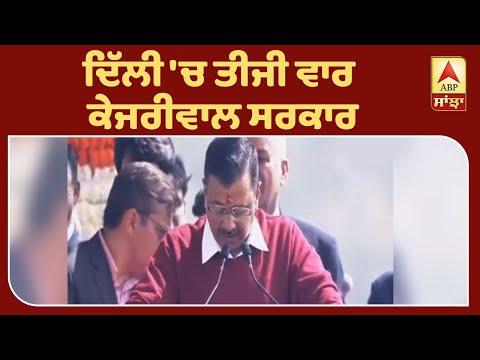 Delhi `ਚ ਤੀਜੀ ਵਾਰ Kejriwal ਸਰਕਾਰ | ABP Sanjha