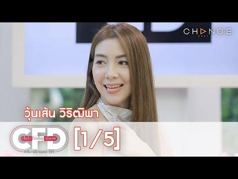 Club Friday Show - วุ้นเส้น วิริฒิพา วันที่ 28 กันยายน 2562 [1/5]   CHANGE2561