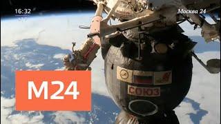 Смотреть видео Роскосмос отправит образцы с обшивки корабля