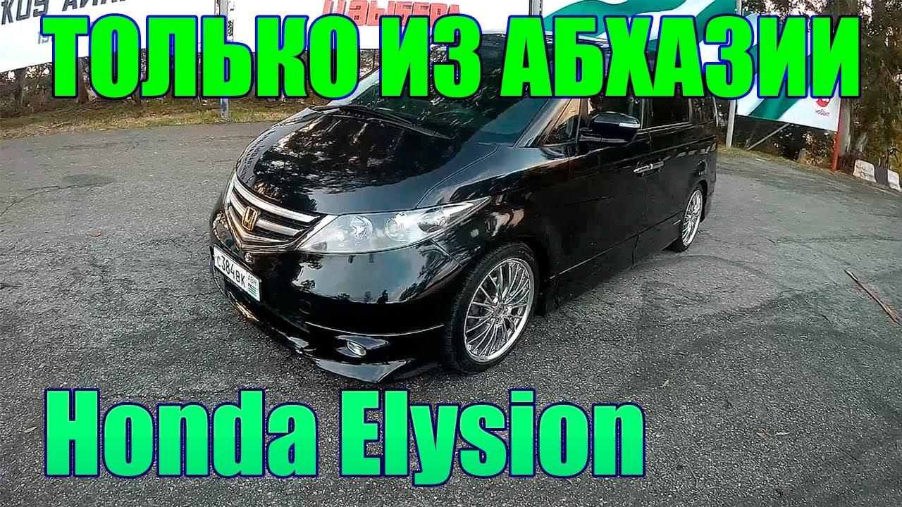 HONDA ELYSION ИЗ АБХАЗИИ ФЕВРАЛЬ 2020 ГОД - YouTube