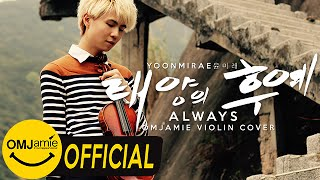 Yoonmirae (윤미래) - ALWAYS (Descendants of the Sun) [VIOLIN COVER]