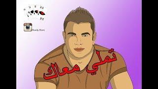 عمرو دياب - تملي معاك + كلمات