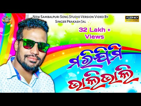 Marijimi Bhali Bhali - HD Video 2018 New Sambalpuri Song By Singer Prakash Jal || Suvrasai Music