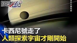 回傳照神秘「有角的雲」卡西尼號走了 人類探索宇宙才剛剛開始!! 關鍵時刻 20170919-6 傅鶴齡
