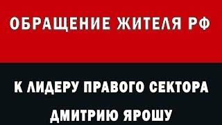 Обращение россиянина к лидеру Правого Сектора Дмитрию Ярошу.