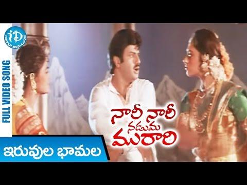 nari-nari-naduma-murari-songs---iruvuru-bhamala-video-song-||-balakrishna,-shobana,-nirosha