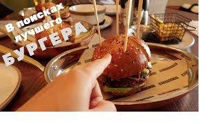 В поисках лучшего бургера. Ketch Up, Meeting, Шоколадница. Часть №1