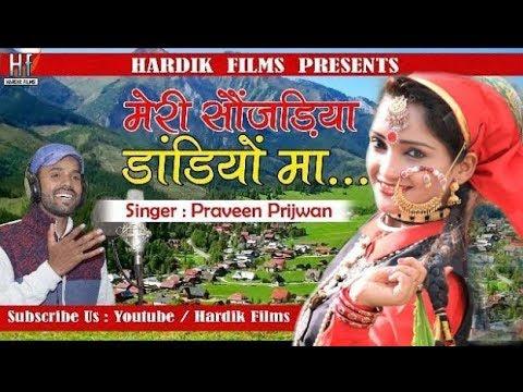 Meri Sounjadiya L Latest Garhwali Song L Praveen Prijwan L Hardik Films