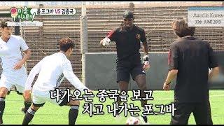 [LEGEND HOT CLIPS] [MLOB] [EP 145-1]   Jongkook vs. Pogba Football Match (ENG SUB)