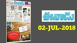 July 1 2017 Eenadu News Paper