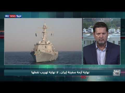 نهاية أزمة سفينة إيران.. لا نهاية تهريب نفطها  - نشر قبل 13 ساعة