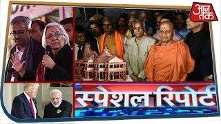 राम मंदिर, शाहीन बाग और मोदी-ट्रंप की दोस्ती पर देखिए Special Report with Anjana Om Kashyap
