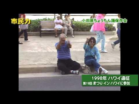 市民力 Vol.7 「小田原ちょうちん踊保存会」