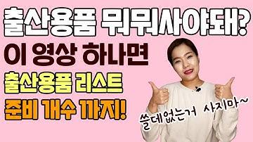 출산용품준비? 이 영상하나면 준비 개수까지 싹~ 고민걱정끝!