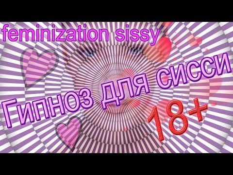 Гипноз для Sissy девочек #4 / успокаивающий гипноз / гипноз для сна