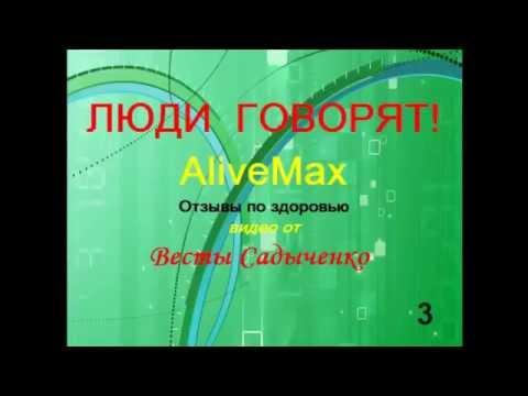 AliveMax, Сборник отзывов 3   ЭТО ШОК!