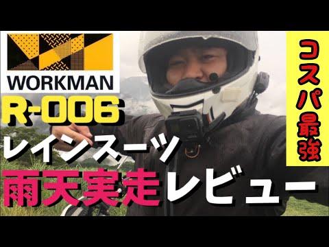 [ワークマン]レインスーツR006 モトブログレビュー レインウェアー バイク[motovlog]KLX125 kawasaki 原付 原二 伊豆 ツーリング ウェア 雨合羽