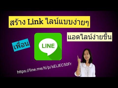 วิธีคัดลอกลิงค์ ไลน์ตัวเอง สร้าง ลิงค์ line ให้เพื่อน แอดไลน์ได้ง่ายขึ้น (ล่าสุด)