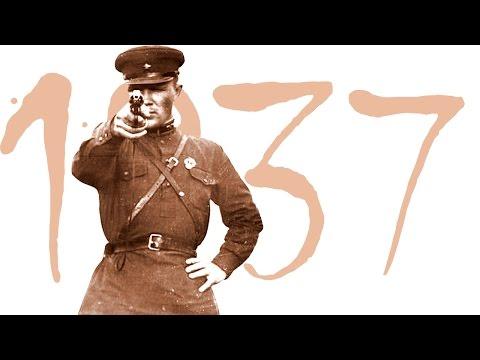 1937 год - МИФЫ и РЕАЛЬНОСТЬ