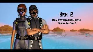 Урок 2 Как установить позы в игру The Sims 3