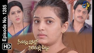 Seethamma Vakitlo Sirimalle Chettu | 14th October 2019  | Full Episode No 1285 | ETV Telugu