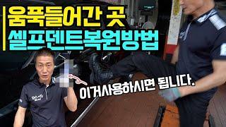 움푹 들어간 덴트 셀프 복원 방법 드디어 공개(이런건 …