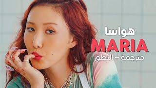 Hwasa - Maria / Arabic sub   أغنية هواسا / مترجمة + النطق