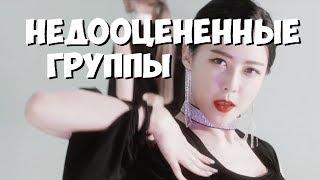 недооценённые женские k-pop группы