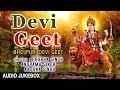 Bhojpuri Devi Geet I PRABHA SINGH ANUPAMA SINGH ANJANA SINGH I T Series Bhakti Sagar