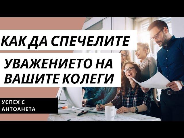 Лесни Начини Да Спечелите Уважението На Своите Колеги (Бизнес Съвети) #short