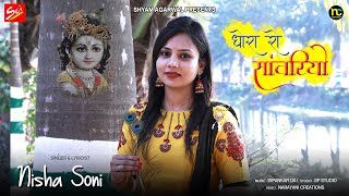 Rajasthani Shyam Bhajan   Dhoora Ro Sawariyo By Nisha Soni