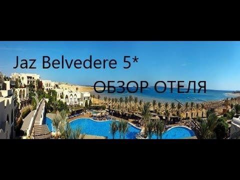 Jaz Belvedere 5*-Египет-Шарм-Эль-Шейх-Полный обзор отелей