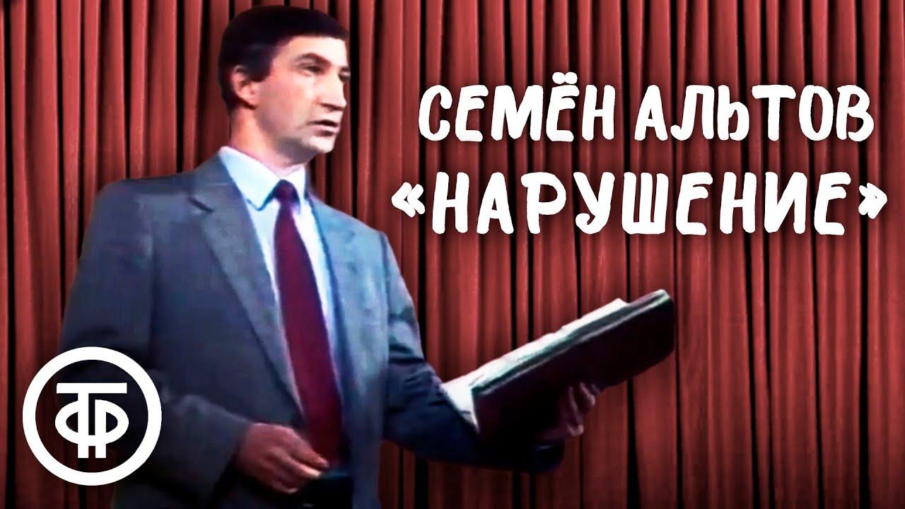 """Семен Альтов. Рассказ """"Нарушение"""" из книги """"Набрать высоту"""" (1989)"""