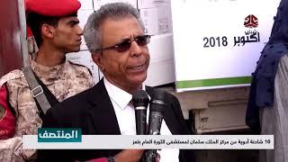 16 شاحنة أدوية من مركزالملك سلمان لمستشفى الثورة العام بتعز