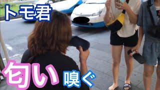 私トモくんが北九州 小倉駅で女の子の足のニオイを嗅ぎます! 来る途中ランボルギーニにアオリ運転されました 私トモくんTwitter、Instagram、Tik Tokこれからどんどん ...