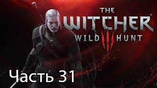 Ведьмак 3: Дикая Охота Прохождение (на смерть)(+18) # 31