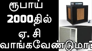 Indias first low cost AC -Vaayu hybrid chillers-Tamildna