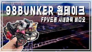 98Bunker OneTake / 드론 시네마틱 / 고…
