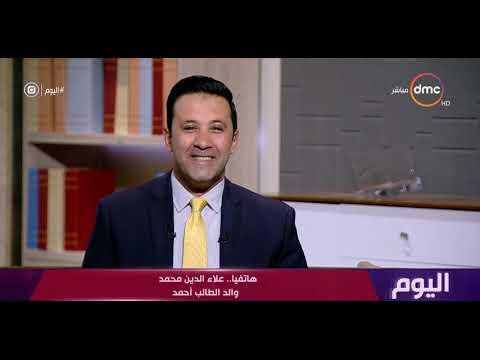 اليوم - والد الطالب أحمد : الإختبارات الجديدة بتحدد مهارات الطلاب وبتقيس خبراتهم