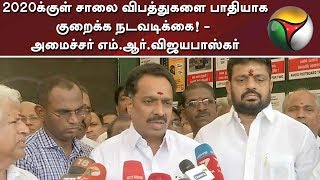 Road Accidents will be reduced to half before 2020, assures Minister MR Vijayabaskar   #Accidents