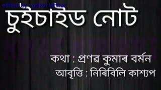 An Assamese Poem : Suicide Note || Niribili Kashyap || Pranab kr. Barman ||