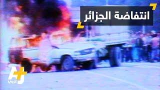 ذكرى احتجاجات 1988 في الجزائر