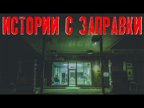 Страшная история на ночь - Истории с заправки