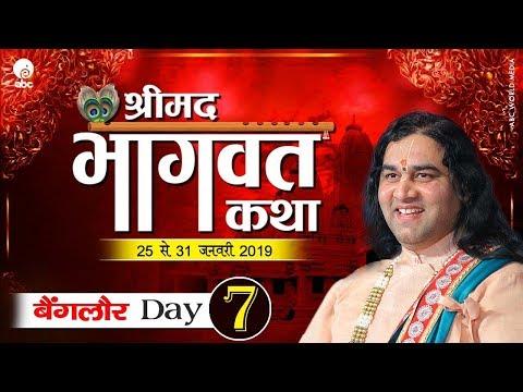 Shrimad Bhagwat Katha || Day 7 || Bengaluru || 25 To 31 January 2019  || SHRI DEVKINANDAN THAKUR JI