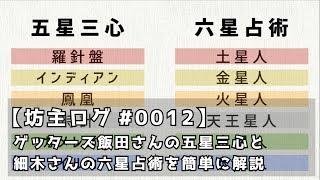 【坊主ログ#0012】ゲッターズ飯田さんの五星三心と細木さんの六星占術を簡単に解説
