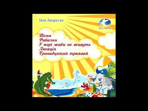 """Іван Андрусяк """"Пісня"""", """"Рибалки"""", """"У морі жаби не живуть"""", """"Лякація"""", """"13 трамвай"""""""